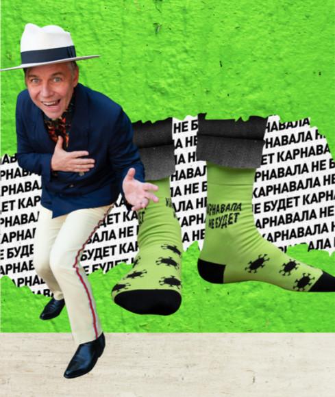 Носки St. Friday Socks из коллаборации с группой «Мумий Тролль» в поддержку фонда «Правмир»