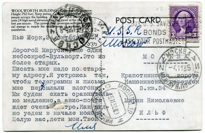 Открытка, отправленная Ильей Ильфом из Нью-Йорка жене Марии 24 октября 1935 г.