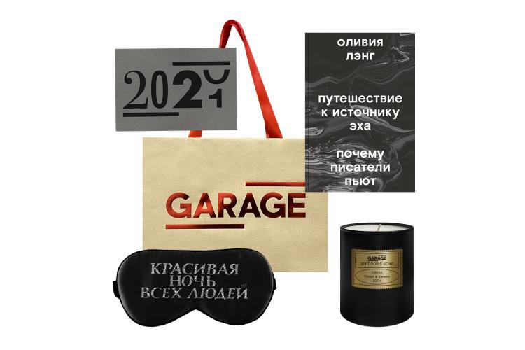 Набор Garage, 4500 руб. (Garage Bookshop)