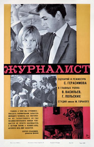 «Журналист», 1967 Режиссер: Сергей Герасимов Художник: Наталия Челищева