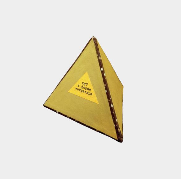 Римма Герловина, «Куб в форме тетраэдра» В процессе приобретения при поддержке Благотворительного фонда В. Потанина