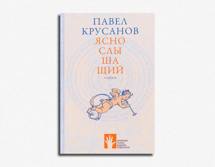 Павел Крусанов, «Яснослышащий»