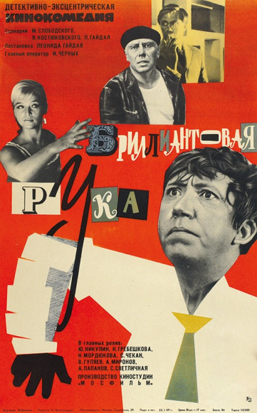 Рекламный плакат детективно-эксцентрической кинокомедии «Бриллиантовая рука», 1969