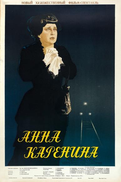 Рекламный плакат художественного фильма-спектакля «Анна Каренина», 1953