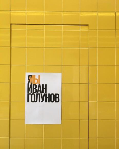 Плакат в поддержку Ивана Голунова в магазине Avgvst