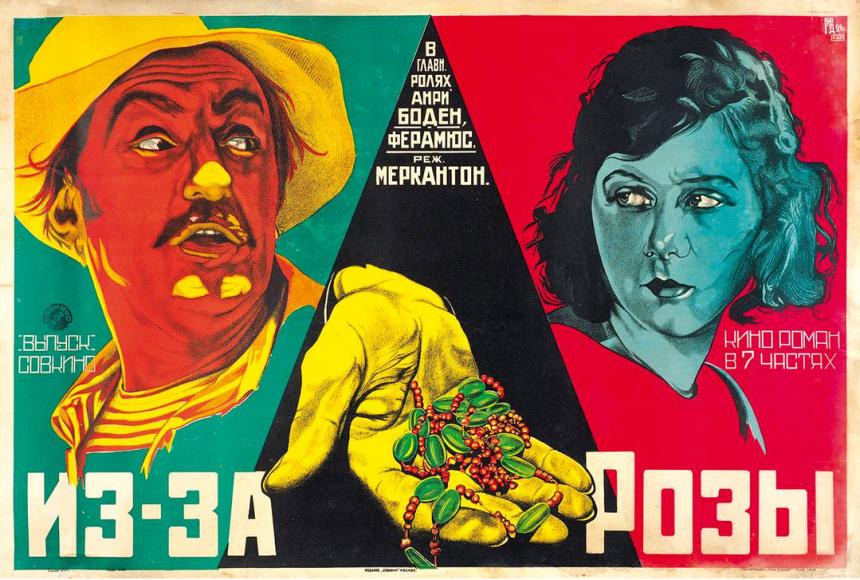Рекламный плакат кино-романа в 7 частях «Из-за Розы», 1926
