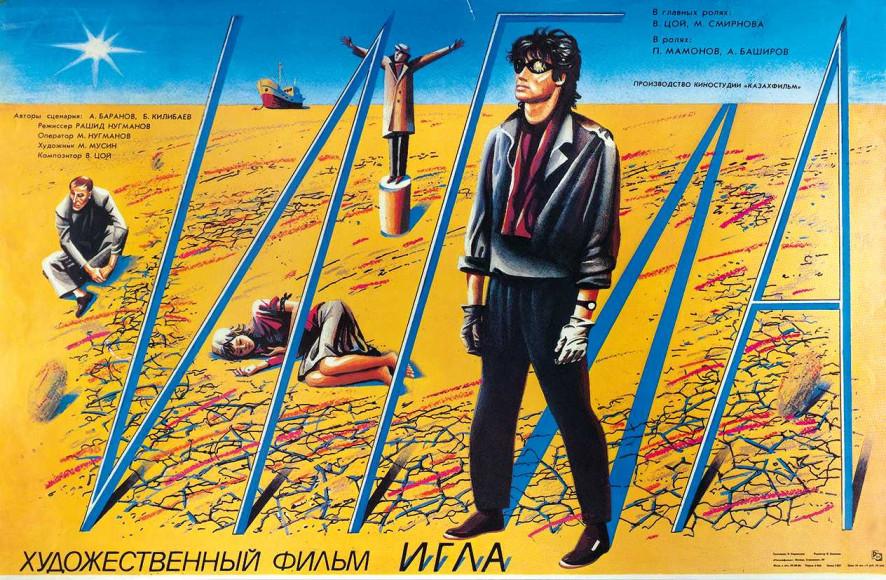 Рекламный плакат художественного фильма «Игла», 1988