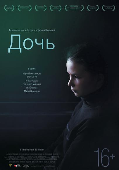 «Дочь», 2012 Режиссеры: Александр Касаткин, Наталья Назарова Неизвестный художник