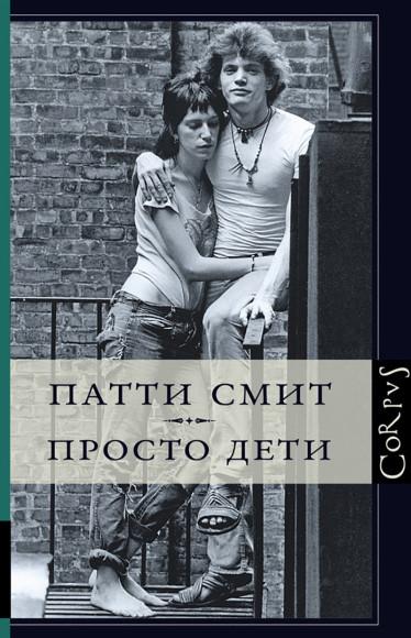 Книга Патти Смит «Просто дети»(Ozon), 299 руб.