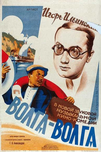 Рекламный плакат музыкальной кинокомедии «Волга-Волга», 1938