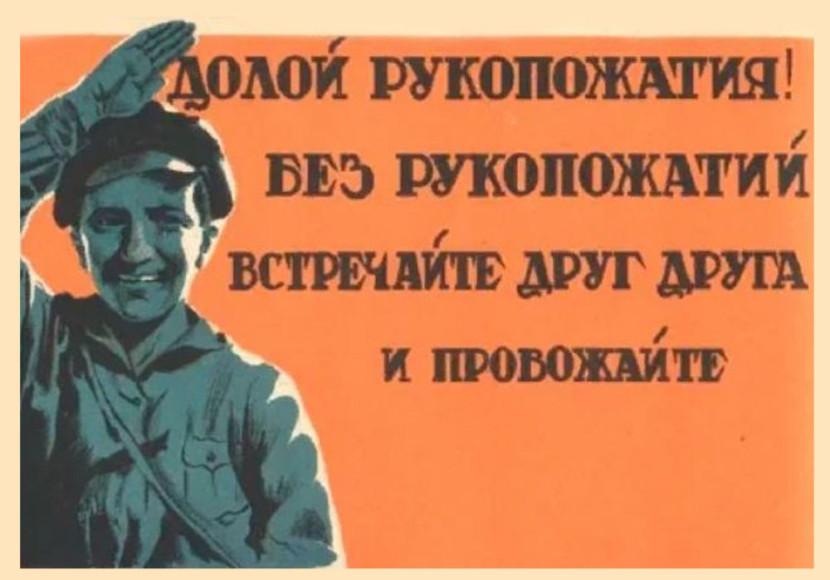 Пионерский салют на плакате Союза упрощенных приветствий