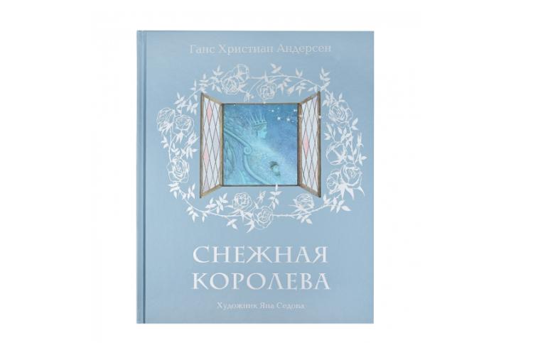 Книга «Снежная королева» Г. Х. Андерсен, 1799 руб. (Кенгуру)