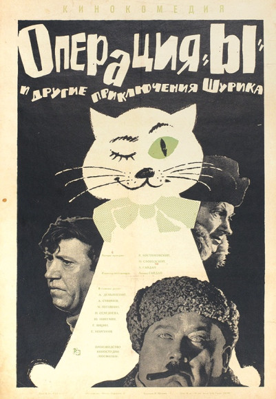 Рекламный плакат кинокомедии «Операция «Ы» и другие приключения Шурика», 1965