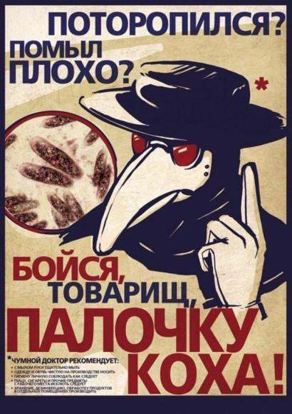 Плакат опалочке Коха, провоцирующейтуберкулез
