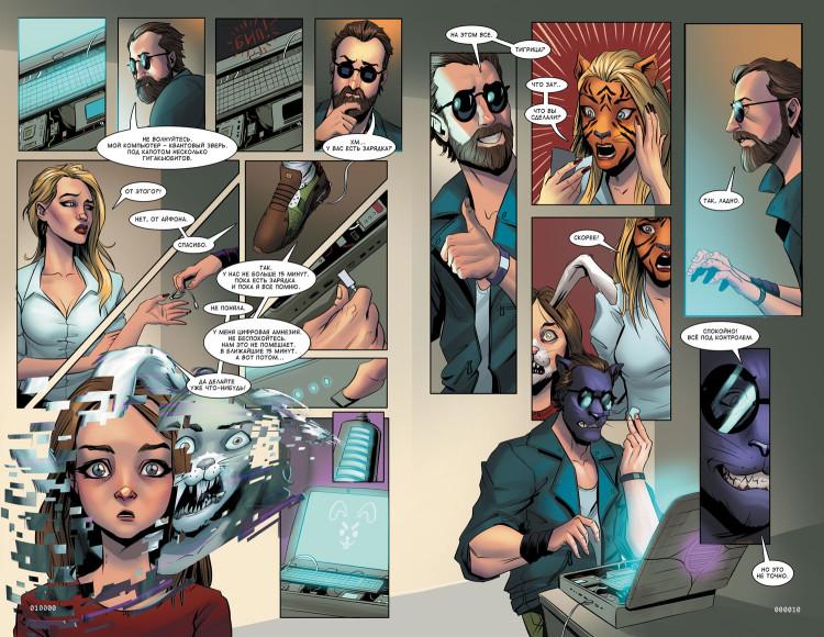 Комикс «Digital Доктор»