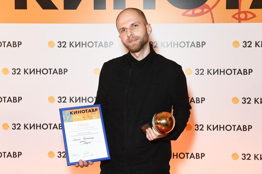 Александр Ретинский с Призом имени Микаэла Таривердиева автору оригинальной музыки к фильму («Медея»)