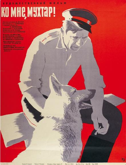 Рекламный плакат художественного фильма «Ко мне, Мухтар!», 1964