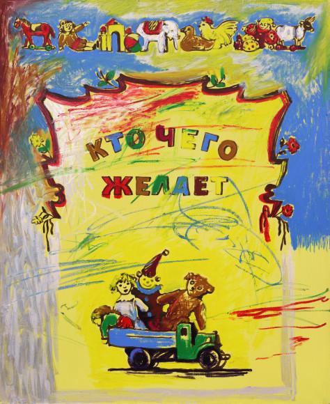 Владимир Дубосарский. «Кто чего желает»,2014 год. Начальная ставка 450 000 рублей