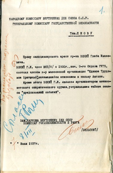 Фото: Предоставлено Центральным архивом ФСБ России