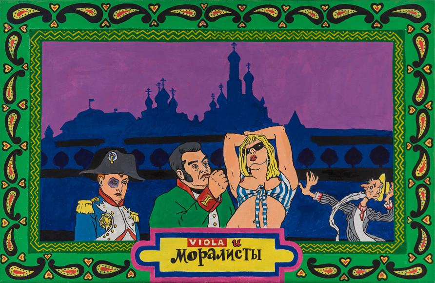 Константин Звездочетов «Виола и моралисты»
