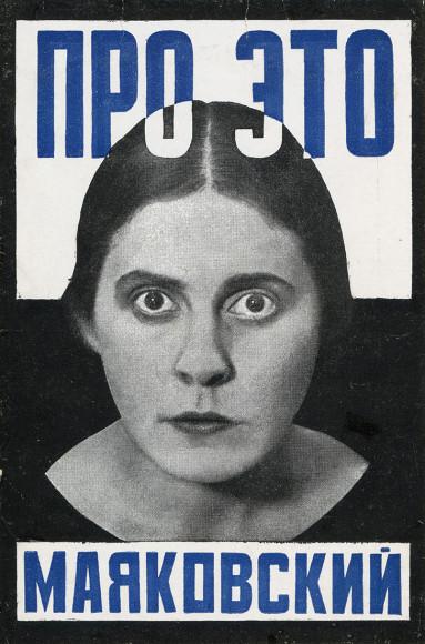 Александр Родченко. Обложка книги «Про это» Владимира Маяковского, 1923