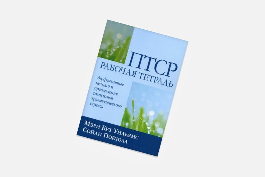 Мэри Бет Уильямс. ПТСР. Рабочая тетрадь. Эффективные методики преодоления симптомов травматического стресса