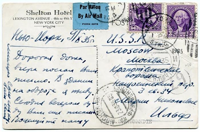 Открытка, отправленная Ильей Ильфом жене из Нью-Йорка 9 октября 1935 г.