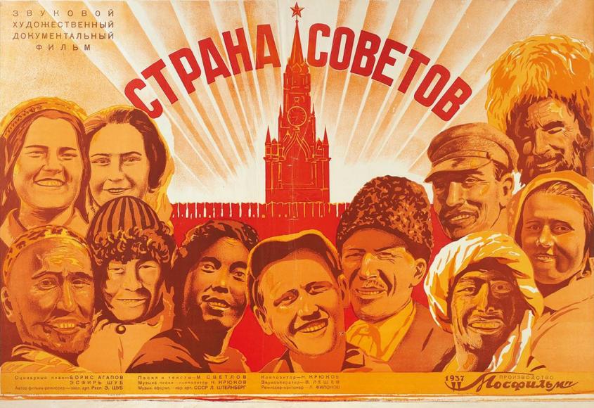 Рекламный плакат документального фильма «Страна Советов», 1937