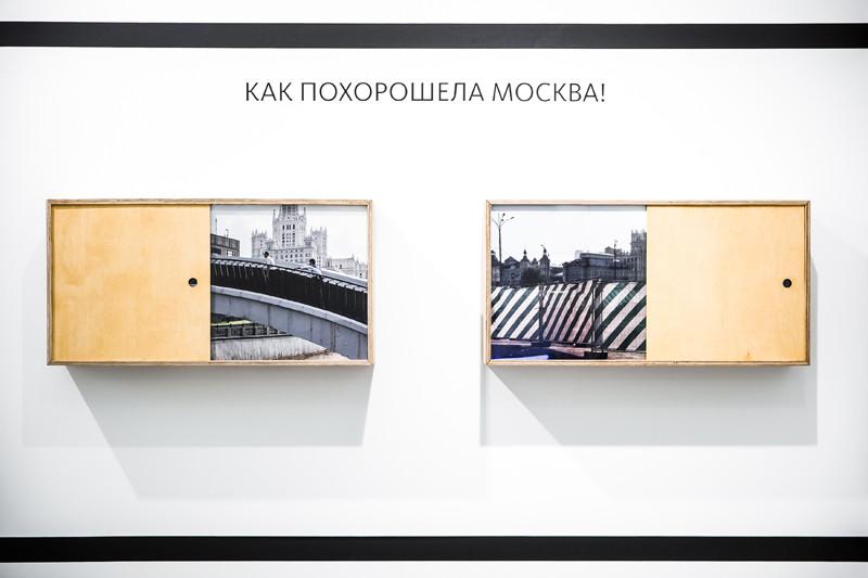 «Как похорошела Москва!». Владимир Ефимов. Из серии«И половинки достаточно». 2018 год