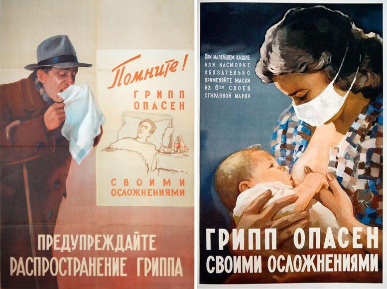 Плакаты об осложнениях после гриппа
