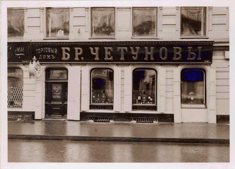 Розничный магазин в Москве