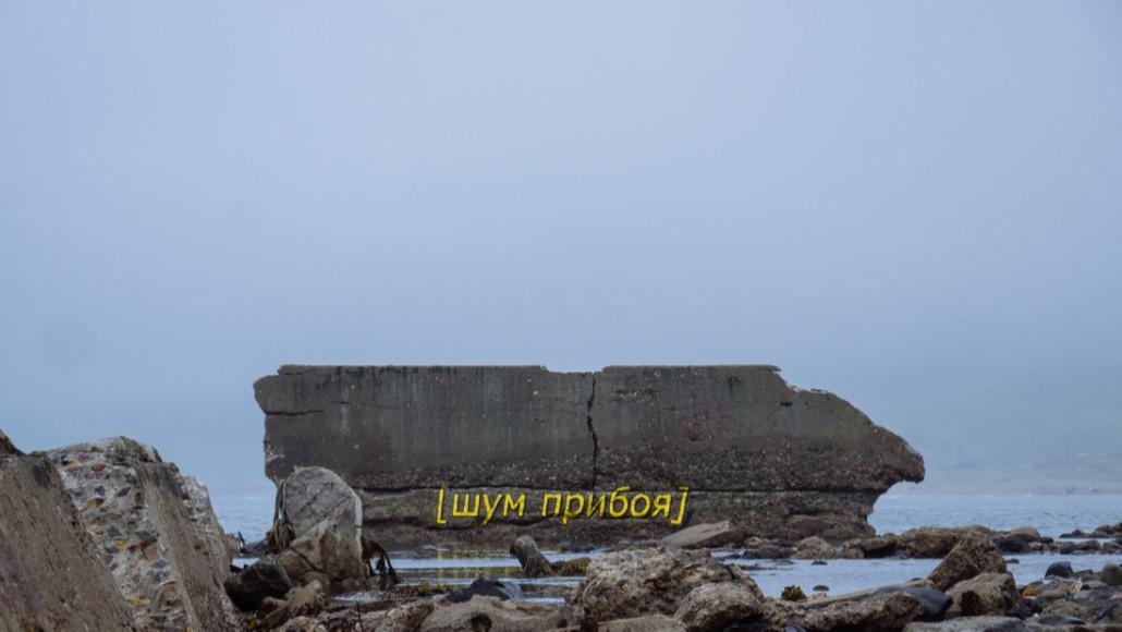 Владимир Абих, «[Шум прибоя]» из серии «Субтитры». Пластификация