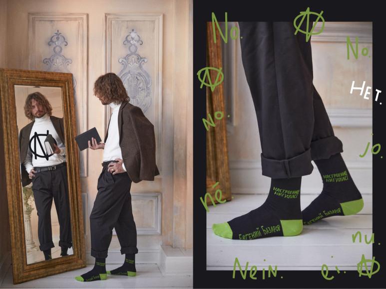 Носки, посвященные Евгению Базарову,из коллаборации St. Friday Socks и MyBook