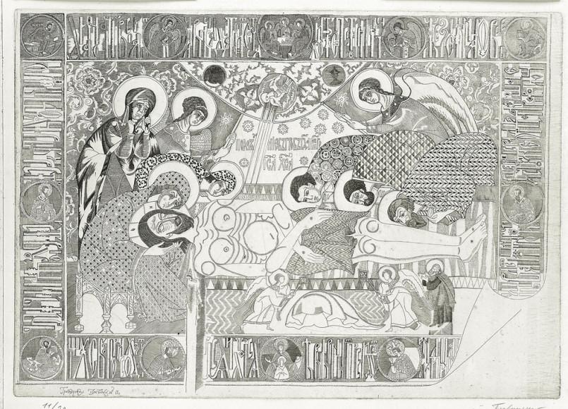 Плащаница, 1968