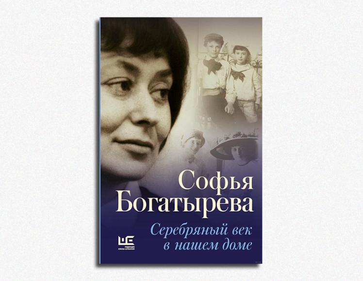 Софья Богатырева, «Серебряный век в нашем доме»