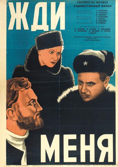 Рекламный плакат художественного фильма «Жди меня», 1949