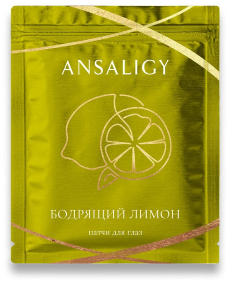 Патчи для глаз «Бодрящий лимон», Ansaligy с экстрактом лимона и комплексом гиалуроновых кислот направлены против морщин, а также на повышение плотности и восстановление водного баланса. Они также обладают лифтинг-эффектом и обеспечиваютантиоксидантную защиту
