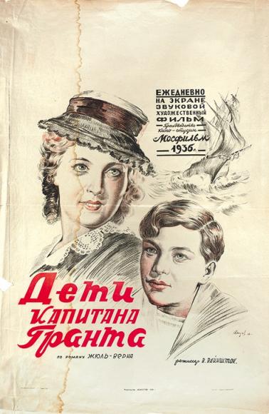 Рекламный плакат художественного фильма «Дети капитана Гранта», 1936