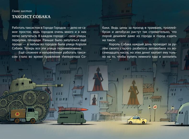 Фото: пресс-служба издательства «Поляндрия»