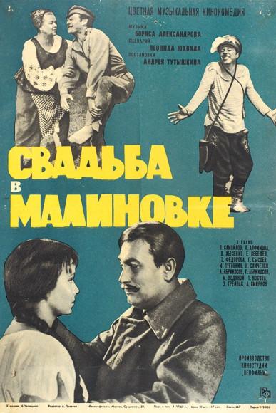 Рекламный плакат музыкальной кинокомедии «Свадьба в Малиновке», 1967