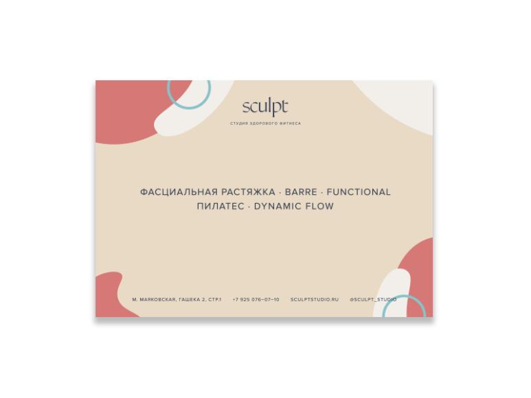 Подарочный сертификат в студию фитнеса Sculpt