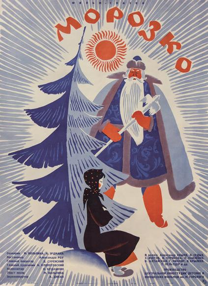 «Морозко»,1964 Режиссер: Александр Роу Художник: Василий Островский