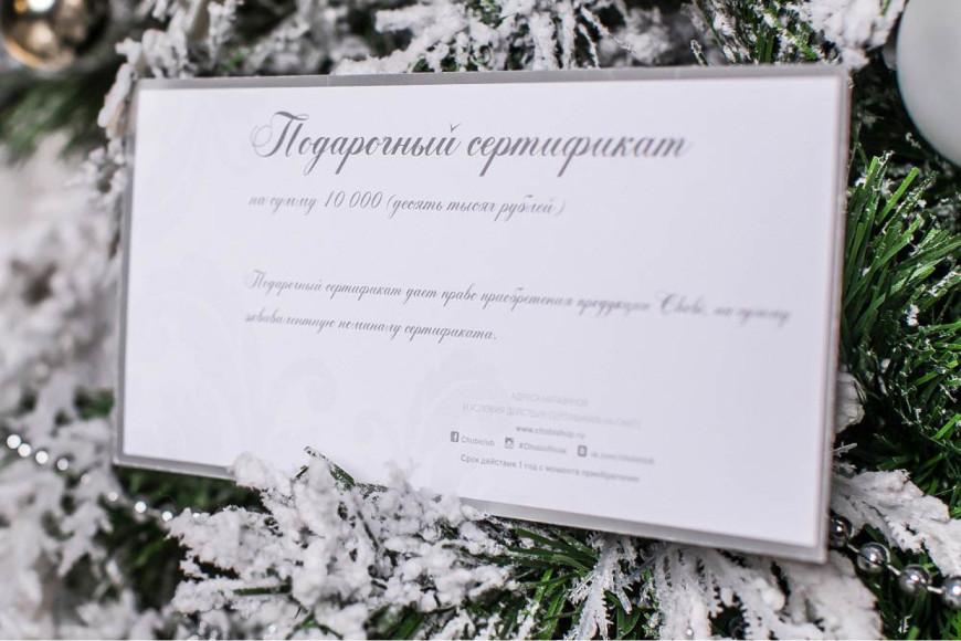 Подарочный сертификат Chob